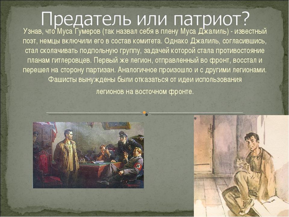 Узнав, что Муса Гумеров (так назвал себя в плену Муса Джалиль) - известный по...