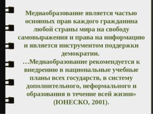 Медиаобразование является частью основных прав каждого гражданина любой стран