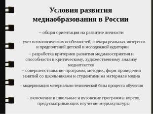 Условия развития медиаобразования в России – общая ориентация на развитие лич