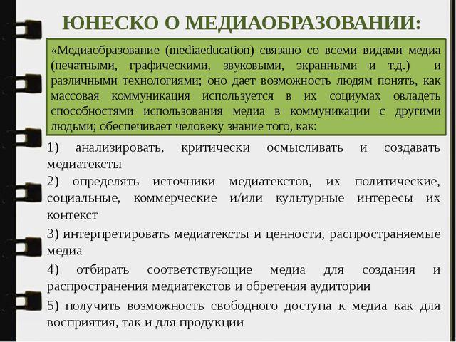ЮНЕСКО О МЕДИАОБРАЗОВАНИИ: «Медиаобразование (mediaeducation) связано со всем...