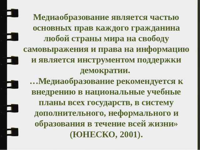 Медиаобразование является частью основных прав каждого гражданина любой стран...