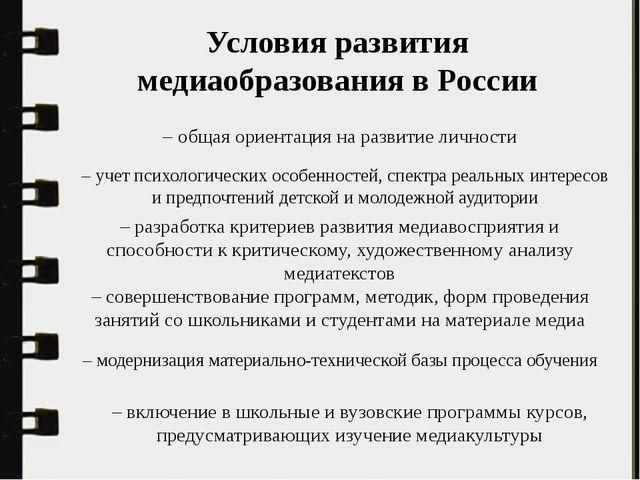 Условия развития медиаобразования в России – общая ориентация на развитие лич...