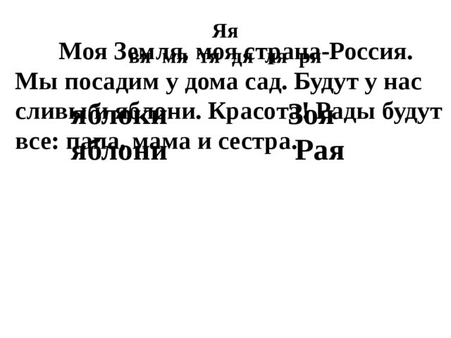 Яя вя мя тя дя ля ря яблоки Зоя яблони Рая Моя Земля, моя страна-Россия. Мы п...