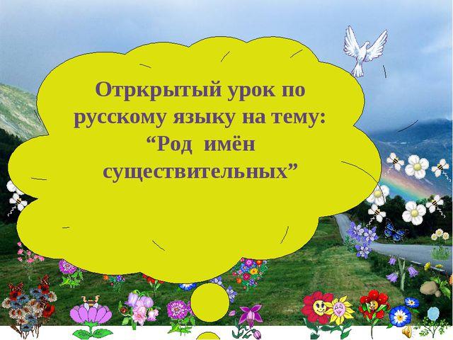 """Отркрытый урок по русскому языку на тему: """"Род имён существительных"""""""