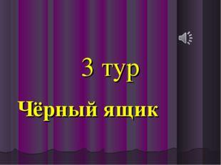 3 тур Чёрный ящик