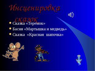 Инсценировка сказок Сказка «Теремок» Басня «Мартышка и медведь» Сказка «Красн