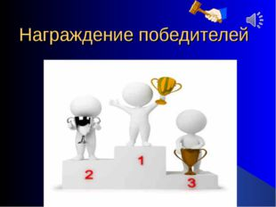 Награждение победителей