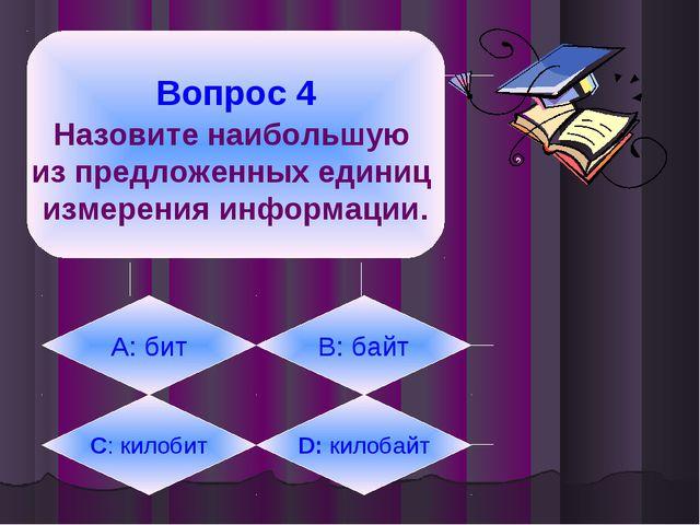 Вопрос 4 Назовите наибольшую из предложенных единиц измерения информации. А:...