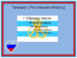 Таганрог ( Ростовская область)