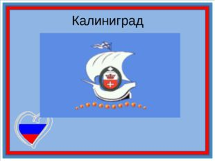 Калиниград