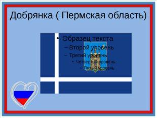 Добрянка ( Пермская область)