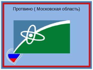 Протвино ( Московская область)