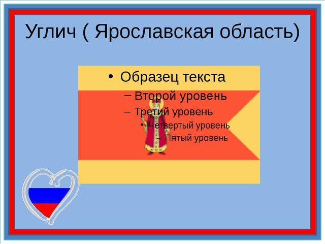 Углич ( Ярославская область)
