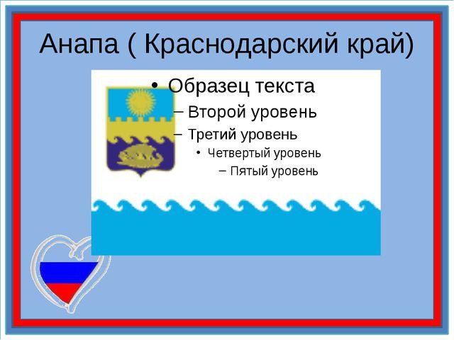 Анапа ( Краснодарский край)