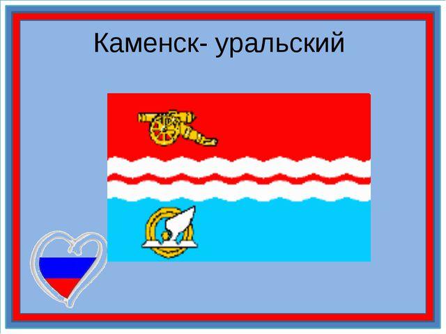 Каменск- уральский