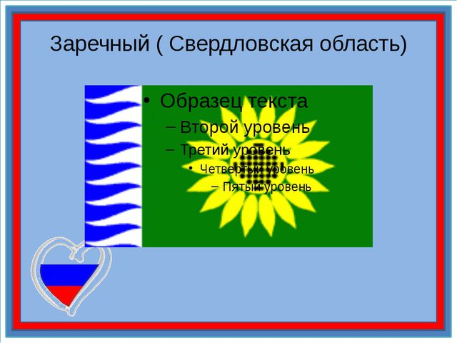 Заречный ( Свердловская область)