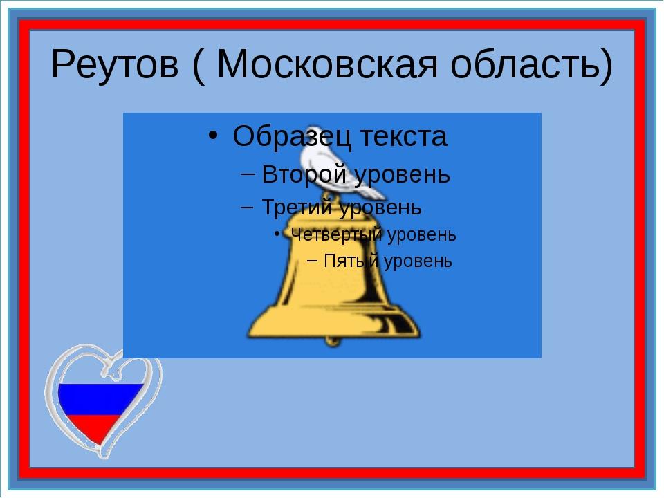 Реутов ( Московская область)