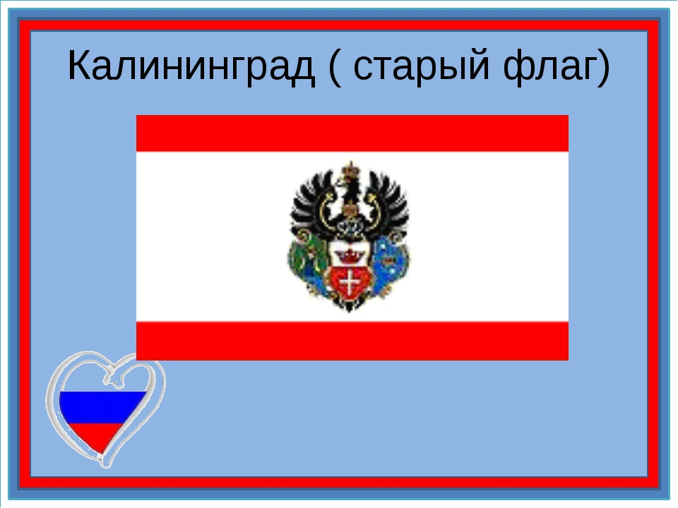 Калининград ( старый флаг)