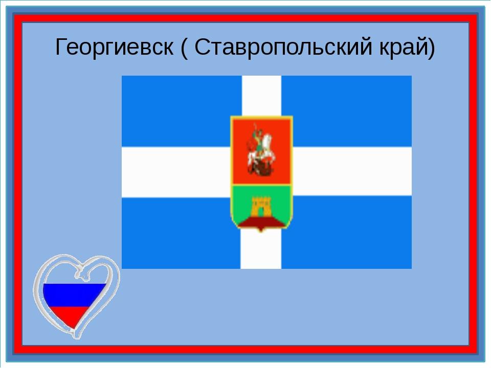 Георгиевск ( Ставропольский край)