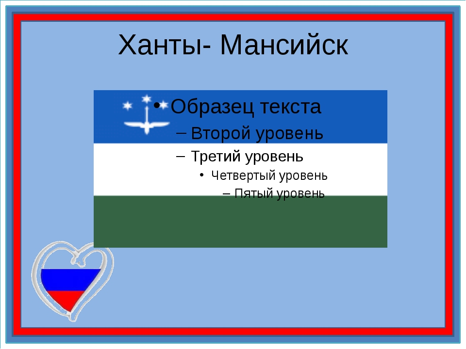 Ханты- Мансийск