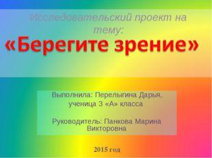Исследовательский проект на тему: 2015 год Выполнила: Перелыгина Дарья, учен