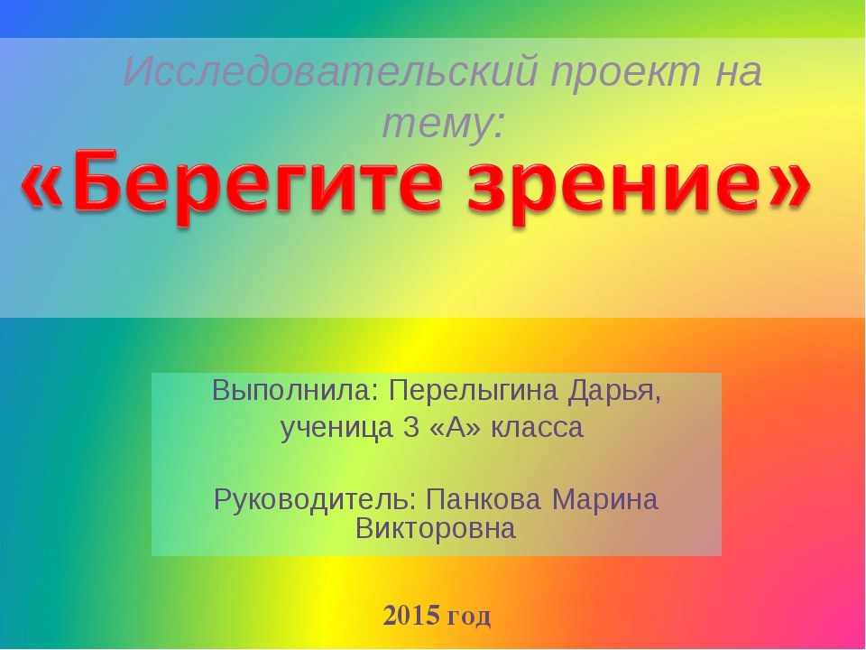 Исследовательский проект на тему: 2015 год Выполнила: Перелыгина Дарья, учен...