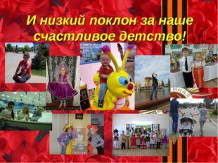 И низкий поклон за наше счастливое детство! Жагрова Светлана Николаевна, МОУ