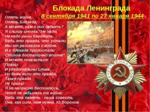 Блокада Ленинграда 8 сентября 1941 по 27 января 1944 *** Опять война, Опять