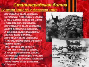Сталинградская битва 17 июля 1942 по 2 февраля 1943 Как трудно было умирать
