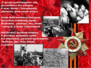 В кругах рукотворного ада, Достойного дел сатаны, Я вижу детей Сталинграда,