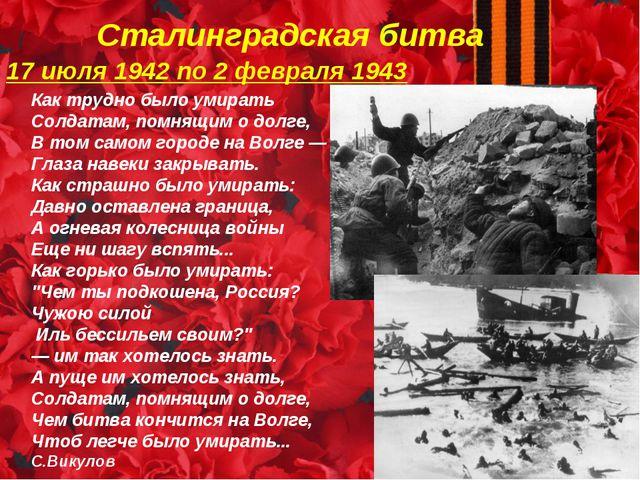 Сталинградская битва 17 июля 1942 по 2 февраля 1943 Как трудно было умирать...