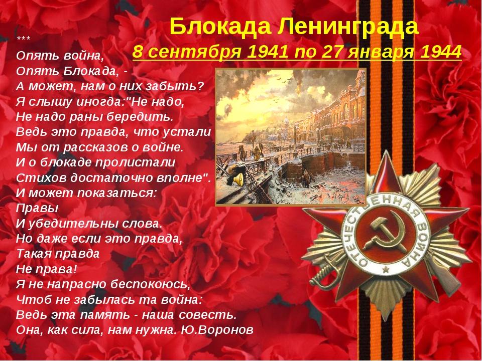 Блокада Ленинграда 8 сентября 1941 по 27 января 1944 *** Опять война, Опять...