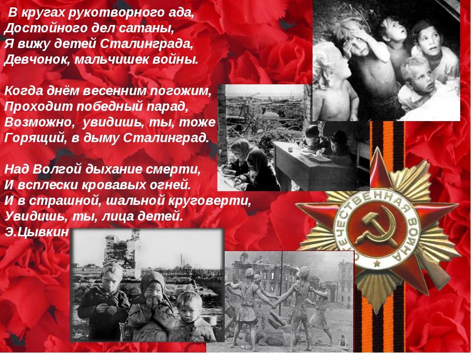 В кругах рукотворного ада, Достойного дел сатаны, Я вижу детей Сталинграда,...