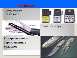 Активные слезоточивые баллончики электрошокеры разрешенное и неразрешенное х