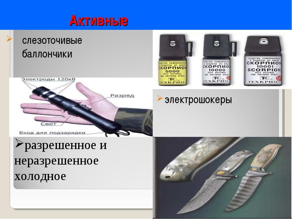 Активные слезоточивые баллончики электрошокеры разрешенное и неразрешенное х...