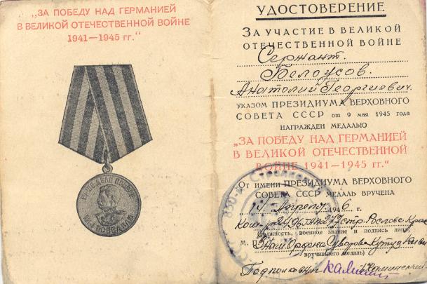 Удостоверение Белоусова2