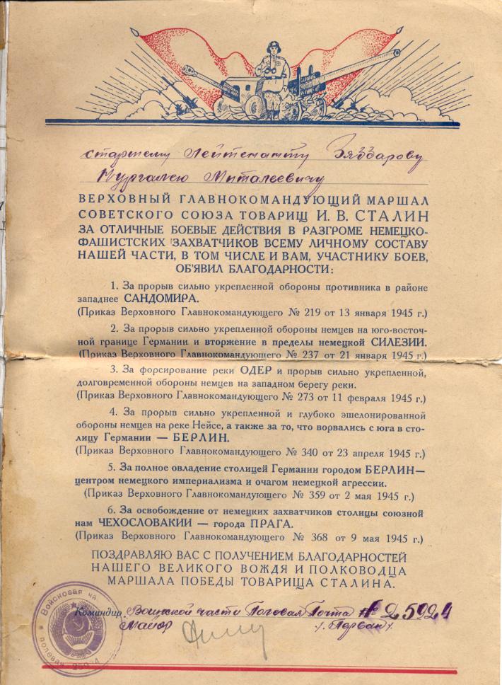 Грамота - Сталин 1