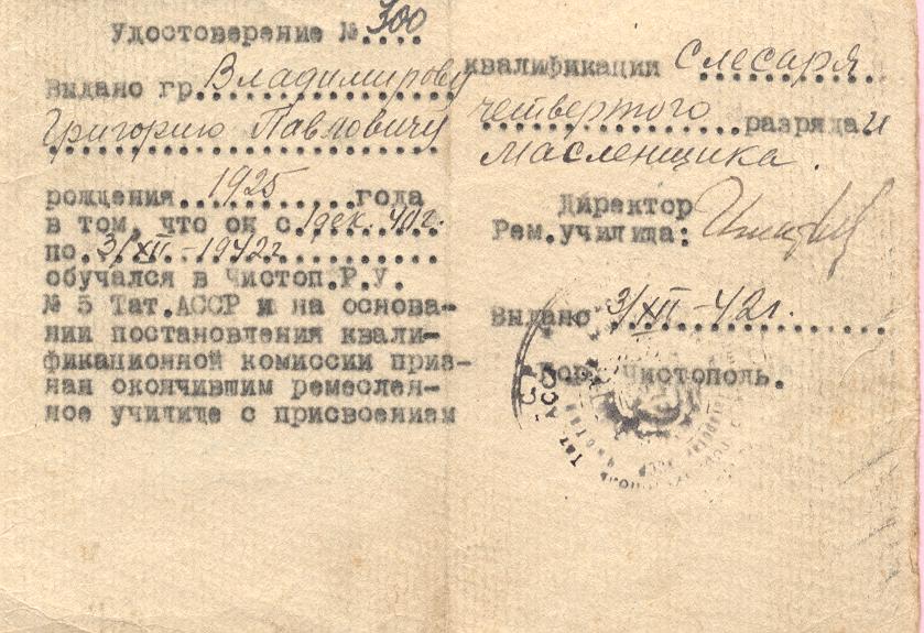Удостоверение Владимирову