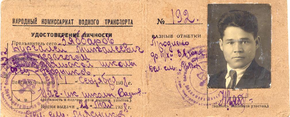 Удостоверение Зяббарова