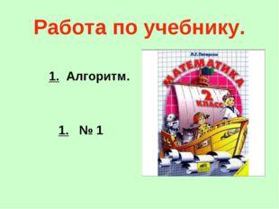 Работа по учебнику. 1. Алгоритм. 1. № 1