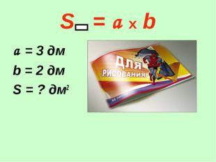 S = a х b a = 3 дм b = 2 дм S = ? дм2