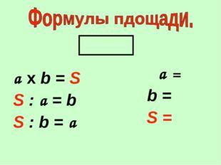 a х b = S S : a = b S : b = a a = b = S =