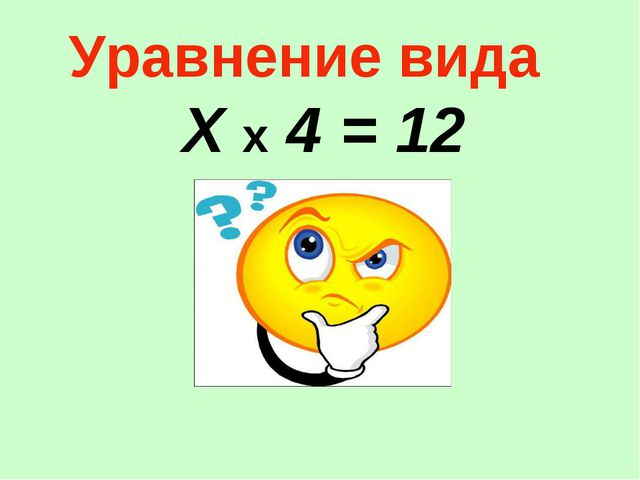 Уравнение вида Х х 4 = 12