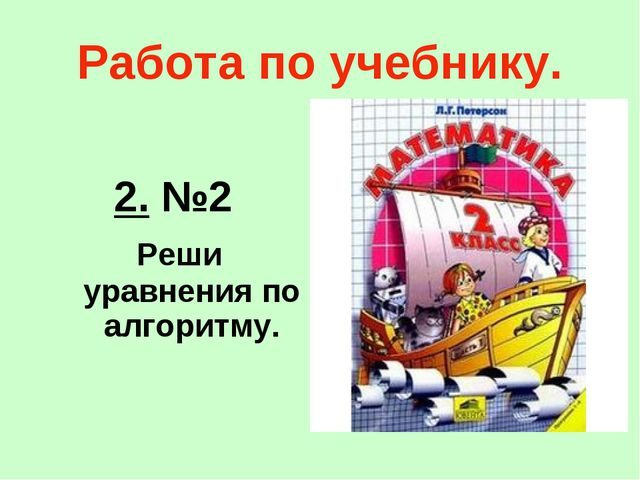 Работа по учебнику. 2. №2 Реши уравнения по алгоритму.