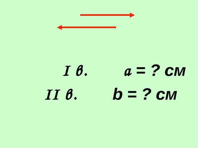 I в. a = ? см II в. b = ? см