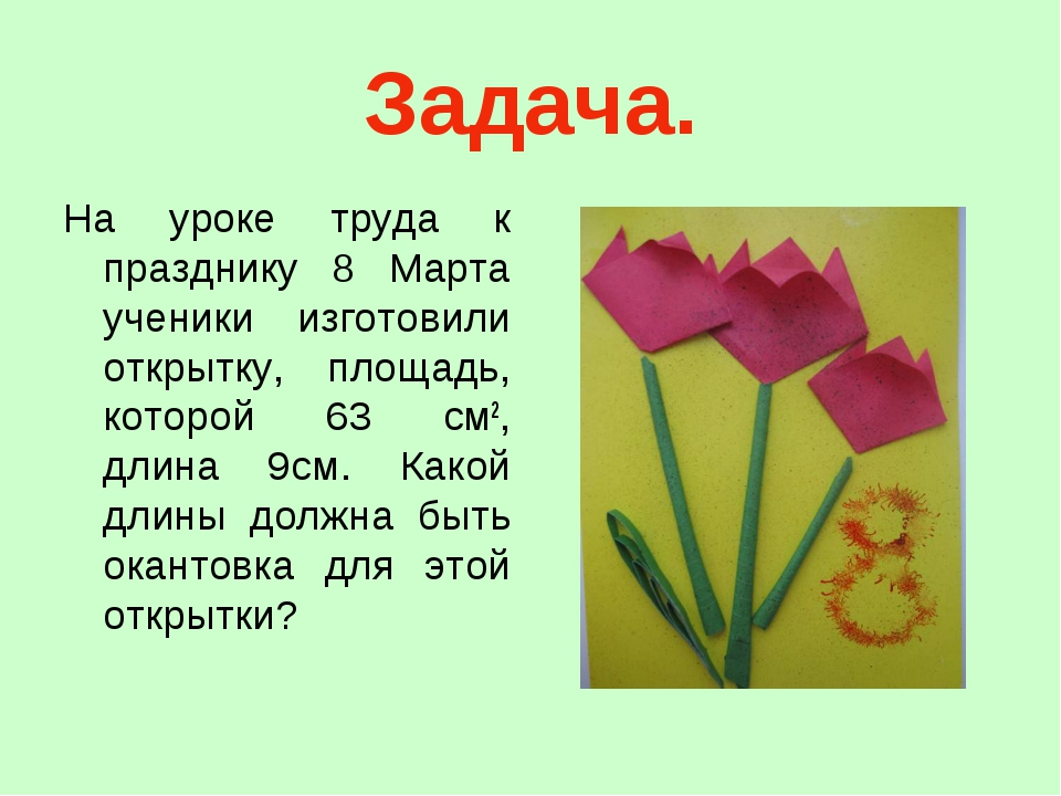 Задача. На уроке труда к празднику 8 Марта ученики изготовили открытку, площа...