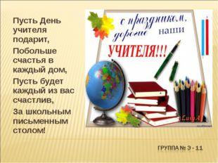 Пусть День учителя подарит, Побольше счастья в каждый дом, Пусть будет каждый
