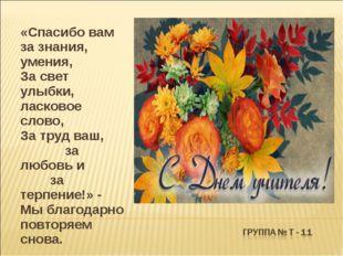 «Спасибо вам за знания, умения, За свет улыбки, ласковое слово, За труд ваш,