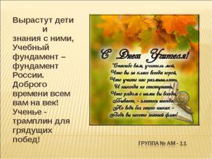 Вырастут дети и знания с ними, Учебный фундамент – фундамент России. Доброго