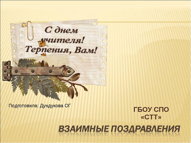 ГБОУ СПО «СТТ» Подготовила: Дундукова ОГ
